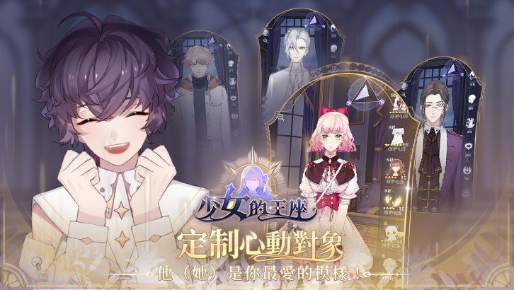 Screenshot 3: The Throne of Girl | Simplified Chinese