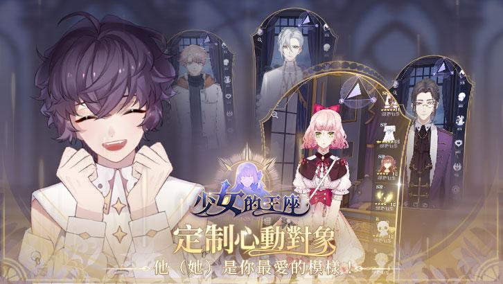 Screenshot 3: 少女的王座