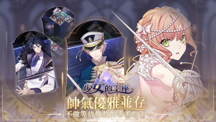 Screenshot 2: 소녀의 왕좌