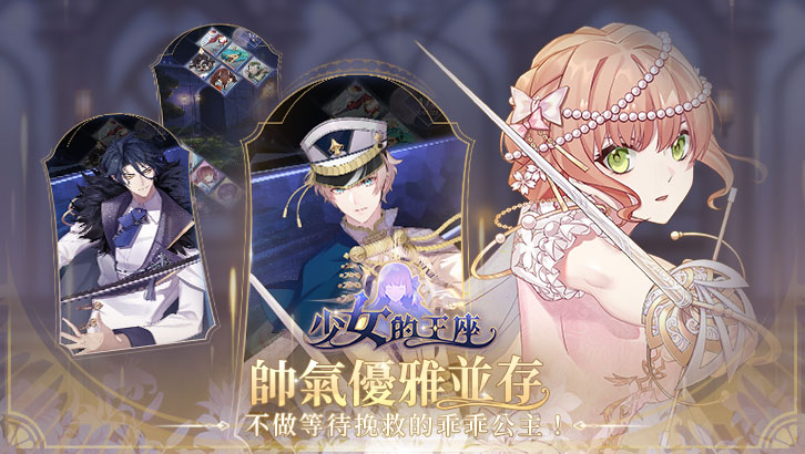 Screenshot 2: 少女的王座