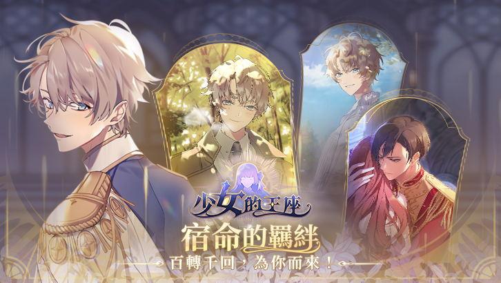 Screenshot 1: 소녀의 왕좌