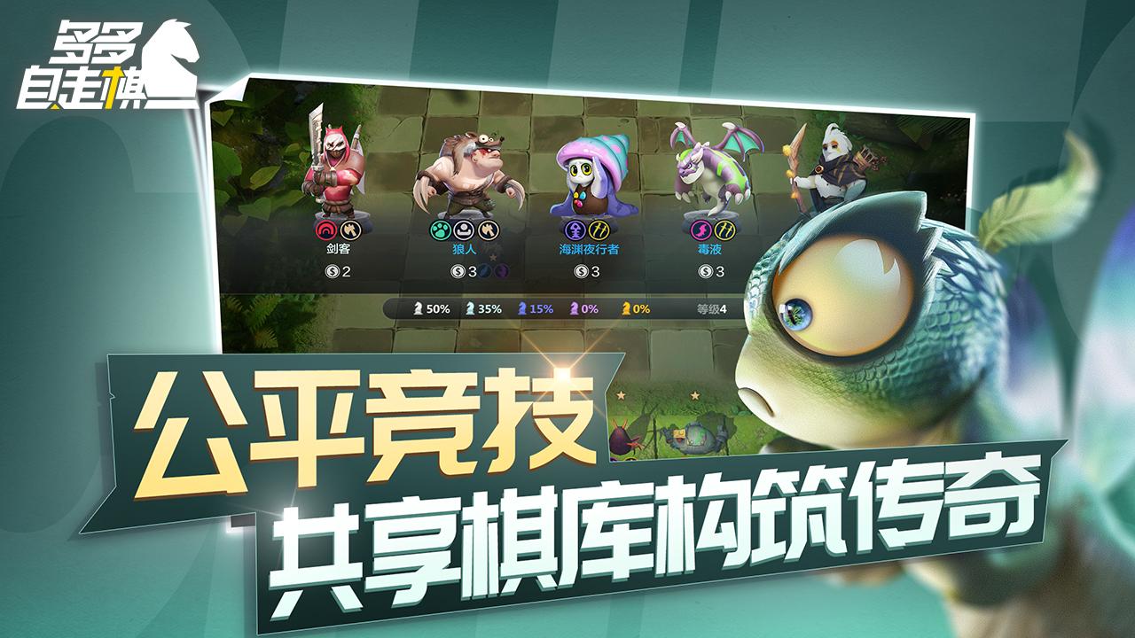 Screenshot 4: 多多自走棋 | 簡中版