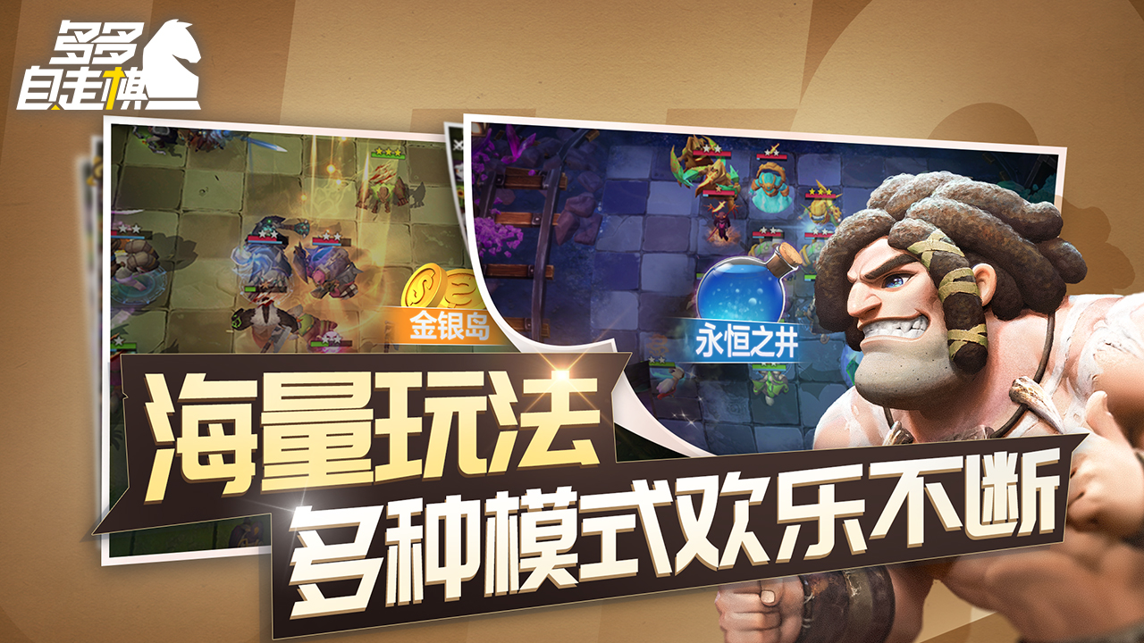 Screenshot 3: 多多自走棋 | 簡中版