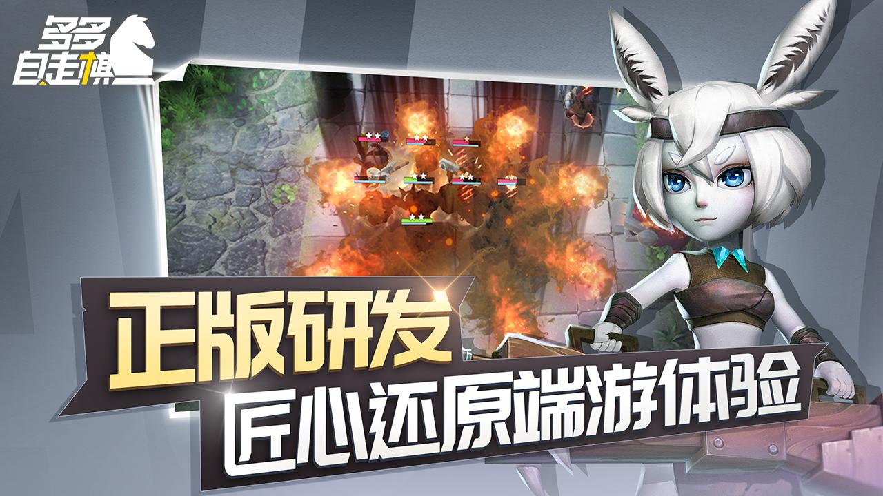 Screenshot 1: 多多自走棋 | 簡中版
