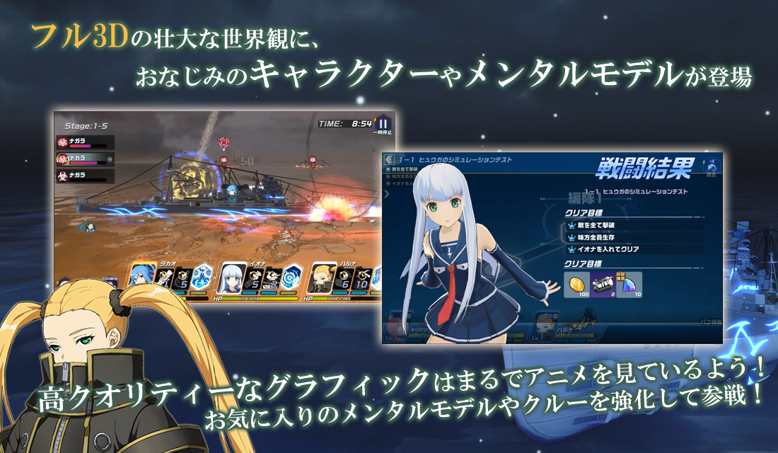 Screenshot 2: Arpeggio of Blue Steel -Ars Nova- Re:Birth