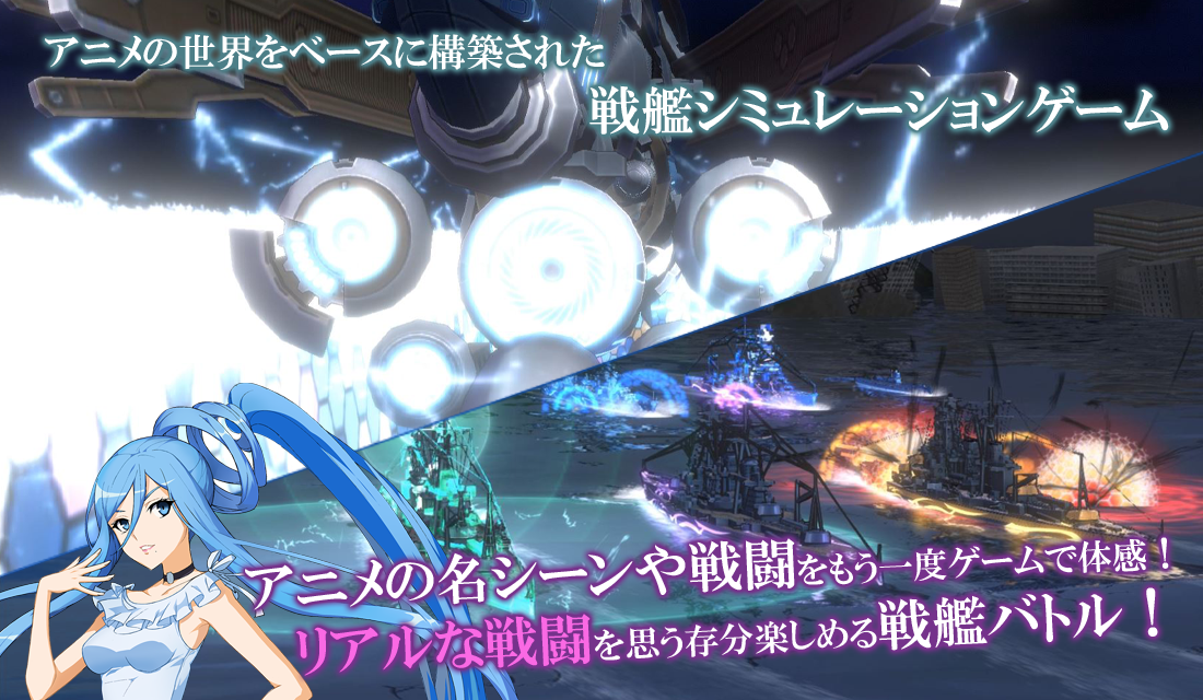 Screenshot 1: Arpeggio of Blue Steel -Ars Nova- Re:Birth