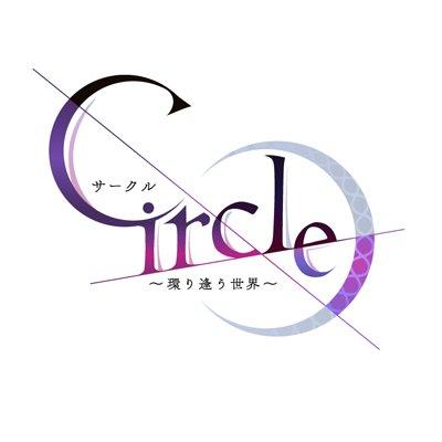 Icon: Circle~環り逢う世界~