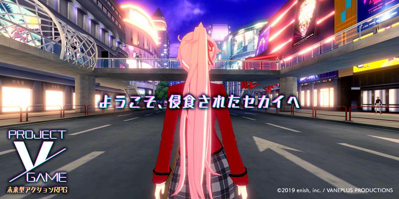 Screenshot 1: Equinox~侵食されたセカイ~