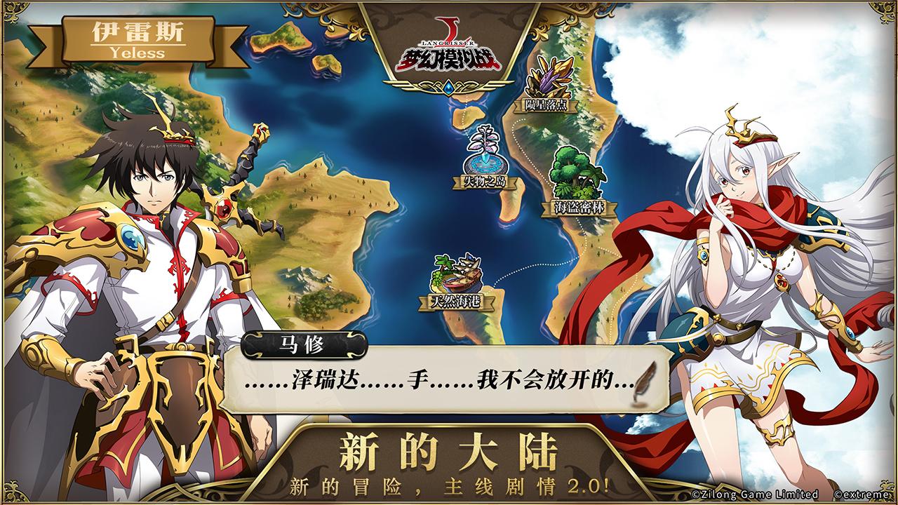 Screenshot 3: 夢幻模擬戰 | 簡中版