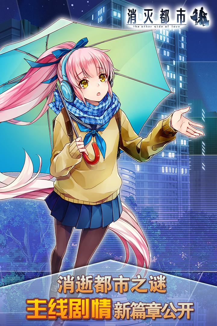 Screenshot 1: 消滅都市 (簡中版)