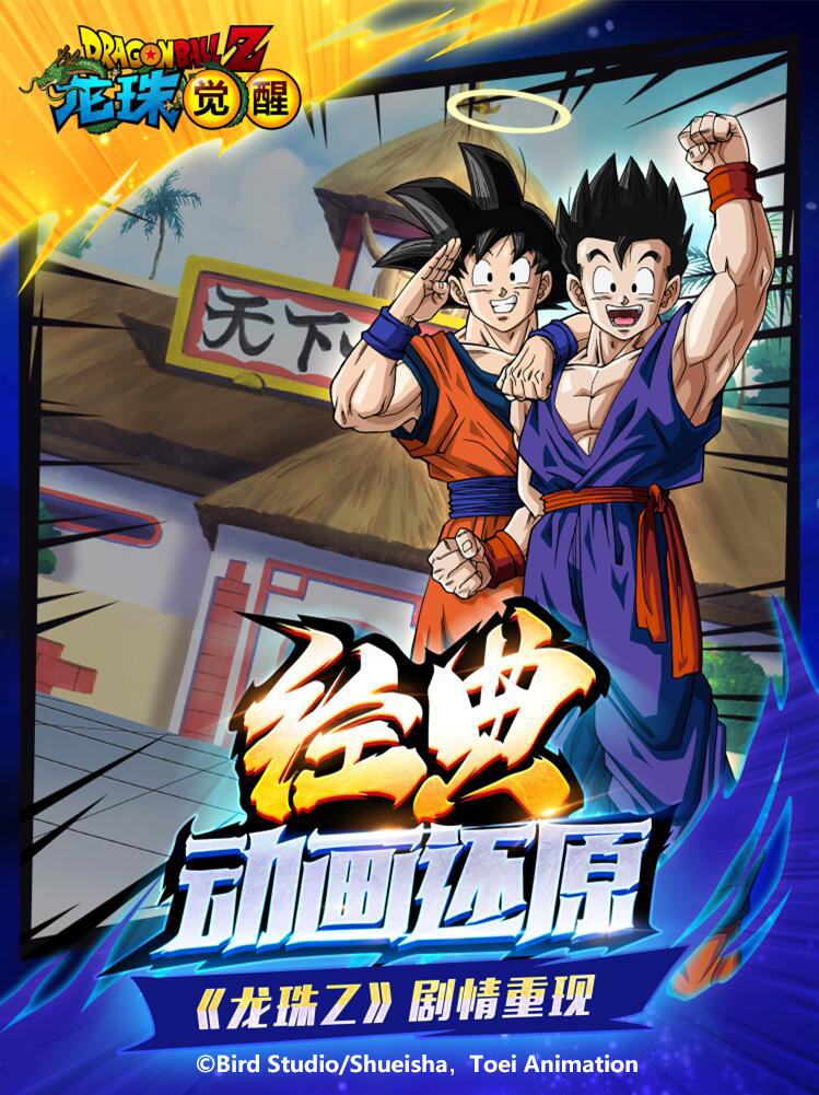 Screenshot 1: Dragon Ball Z: Awakening