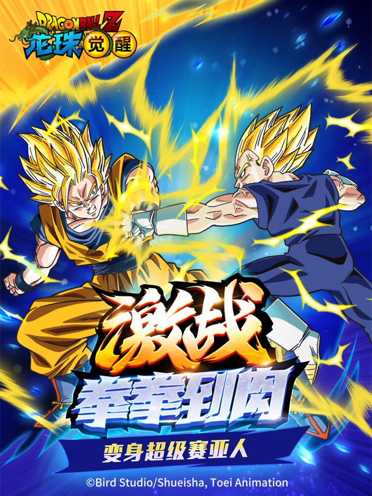 Download] Dragon Ball Z: Awakening - QooApp Game Store
