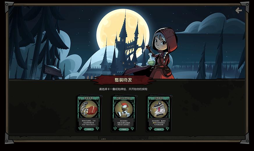Screenshot 2: 月圓之夜