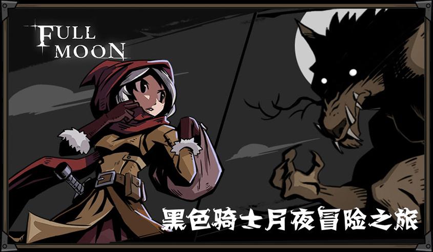 Screenshot 4: 月圓之夜