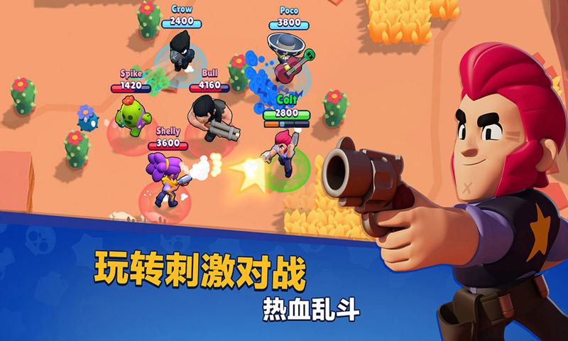 Screenshot 1: 荒野亂鬥 | 簡中版
