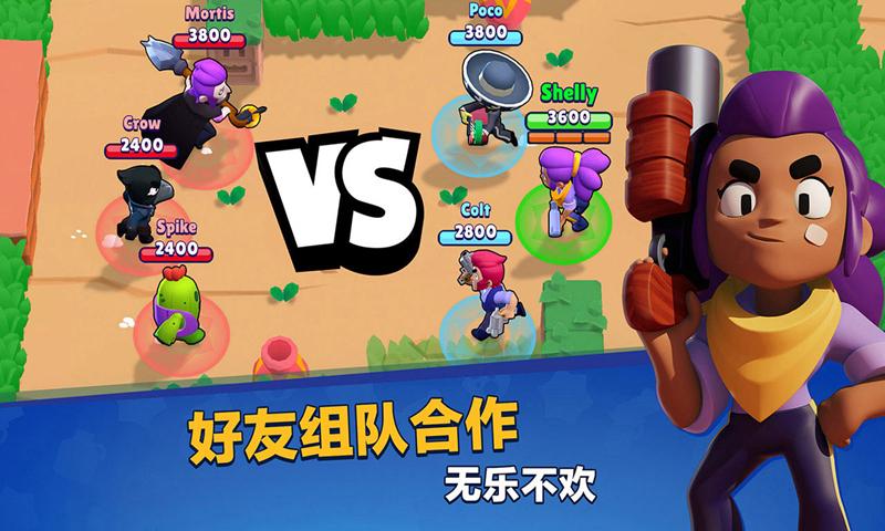 Screenshot 2: 荒野亂鬥 | 簡中版