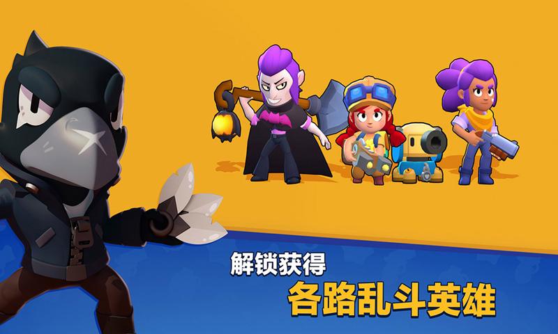 Screenshot 3: 荒野亂鬥 | 簡中版