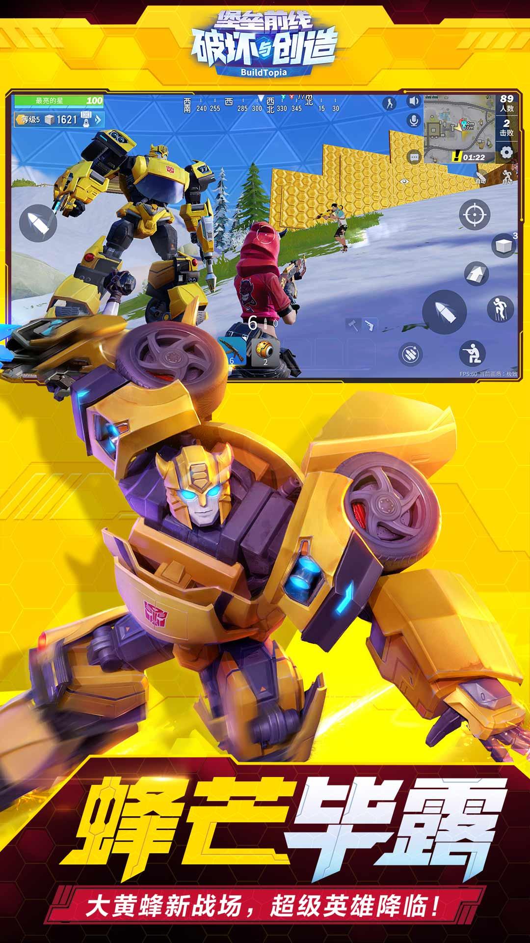 Screenshot 2: 堡壘前線: 破壞與創造