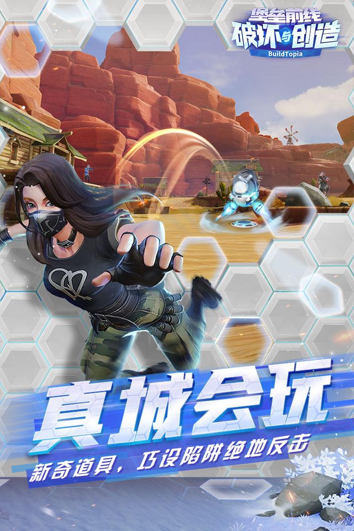 Screenshot 3: 堡壘前線: 破壞與創造
