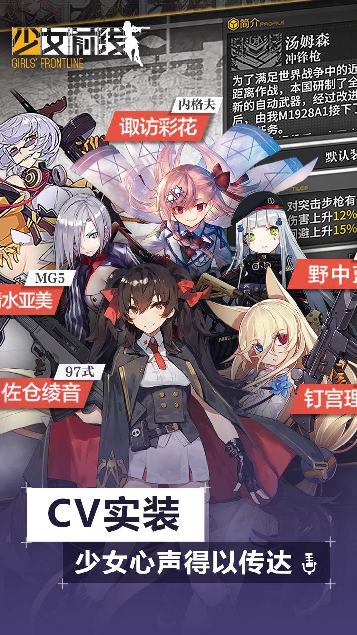 Screenshot 1: 少女前線 (Girls' Frontline) | 簡中版
