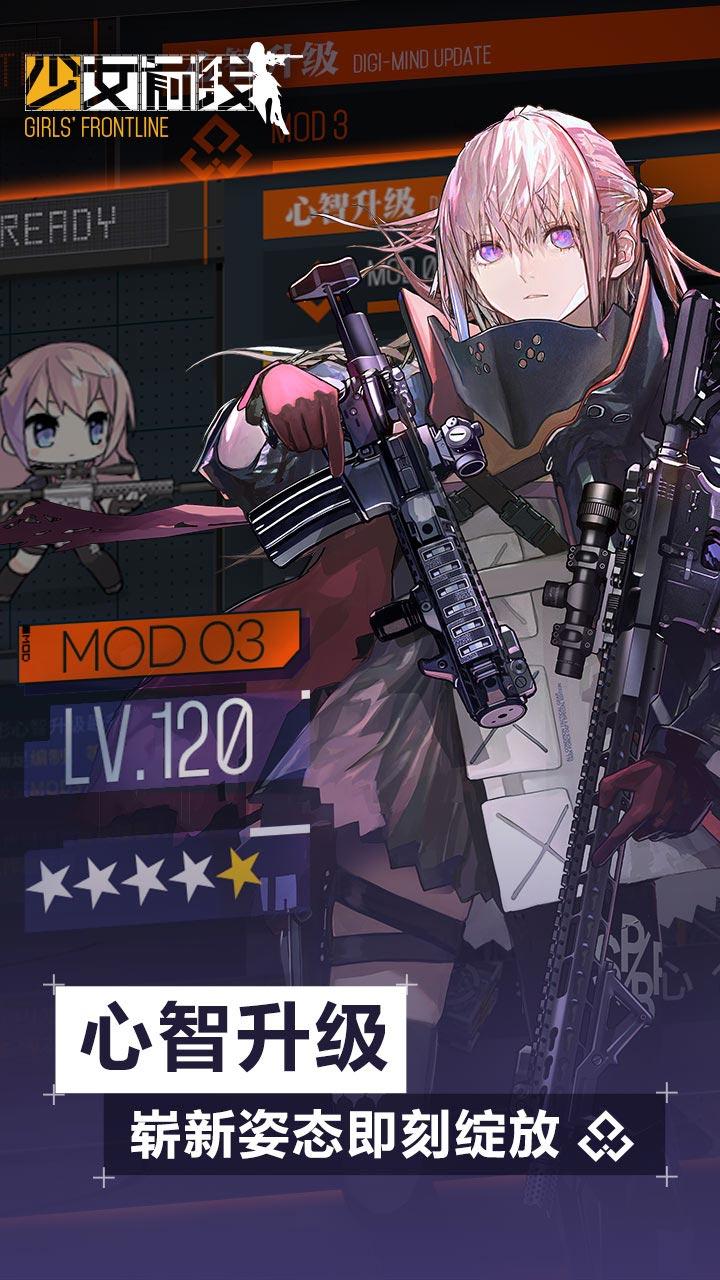 Screenshot 3: 少女前線 (Girls' Frontline) | 簡中版