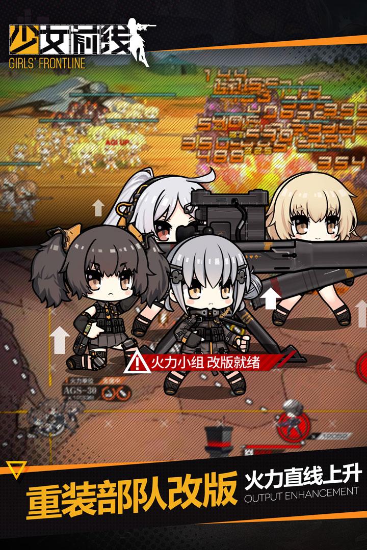 Screenshot 4: 少女前線 (Girls' Frontline) | 簡中版