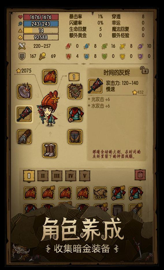Screenshot 3: 貪婪洞窟