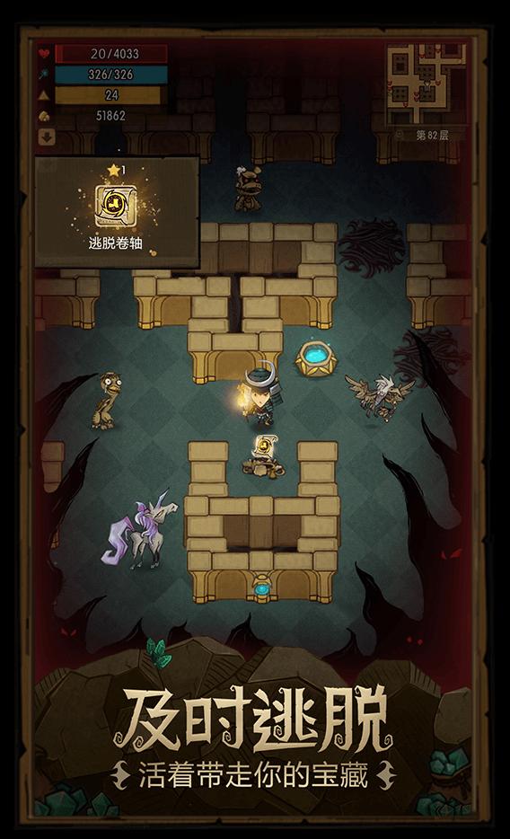 Screenshot 2: 贪婪洞窟