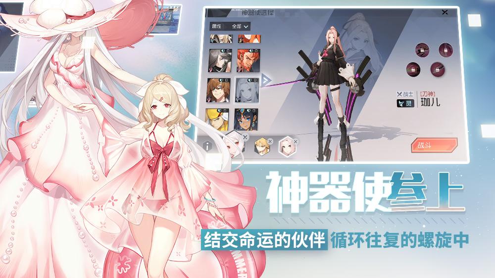 Screenshot 3: 永遠的7日之都(簡中版)