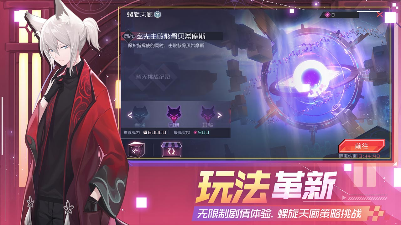 Screenshot 3: City of Forever 7 Days | Simplified Chinese