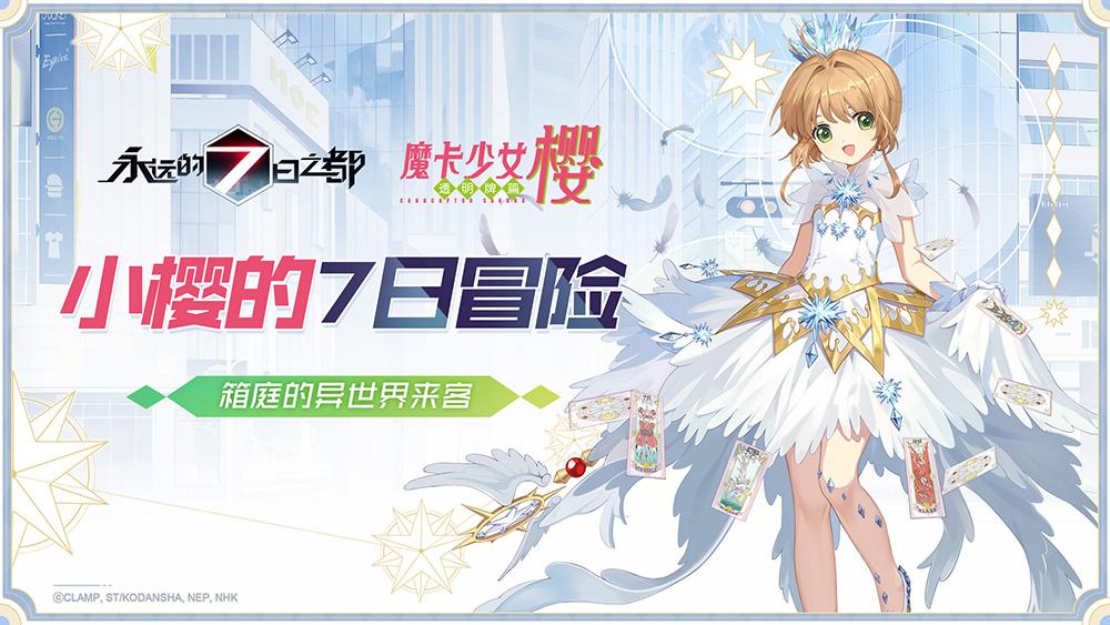 Screenshot 1: 永遠的7日之都(簡中版)