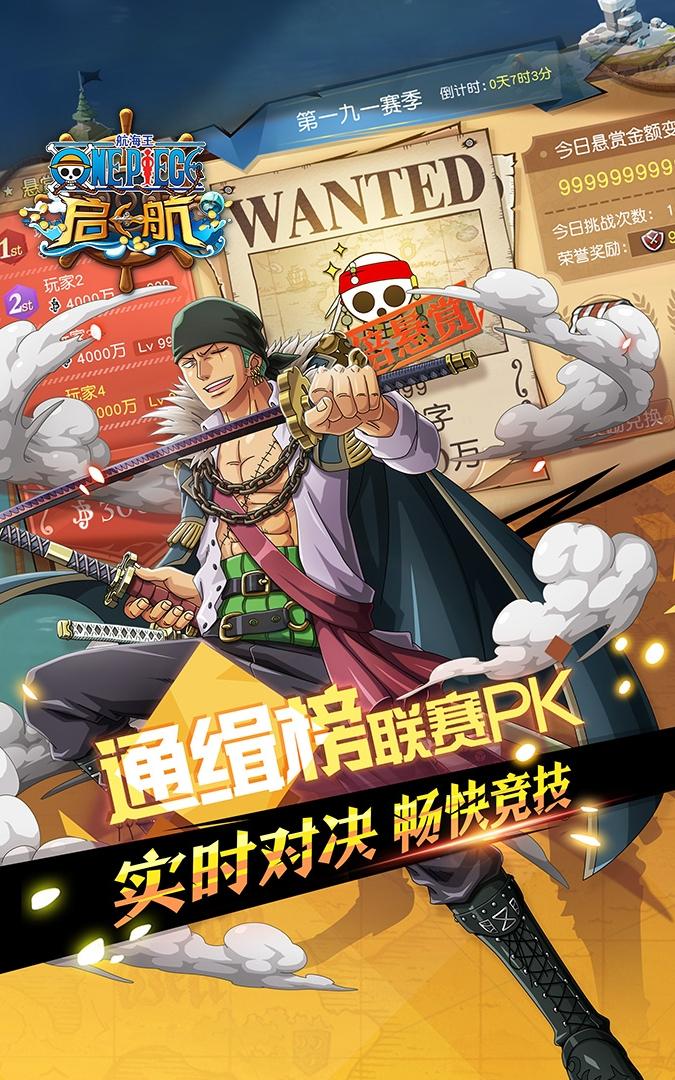Screenshot 3: One Piece Set Sail