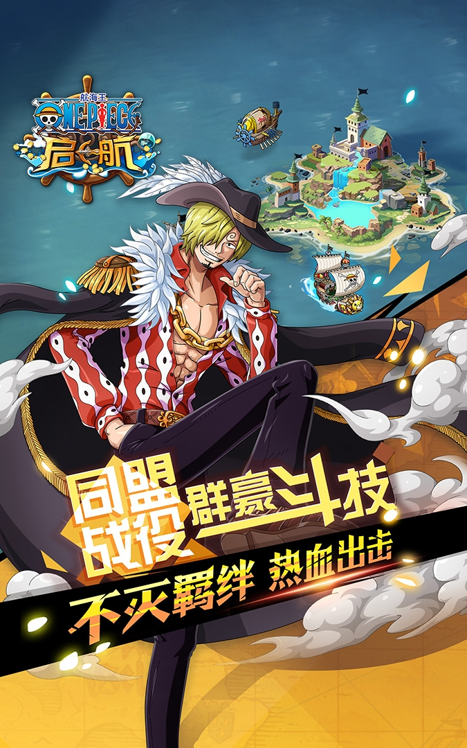 Screenshot 2: One Piece Set Sail
