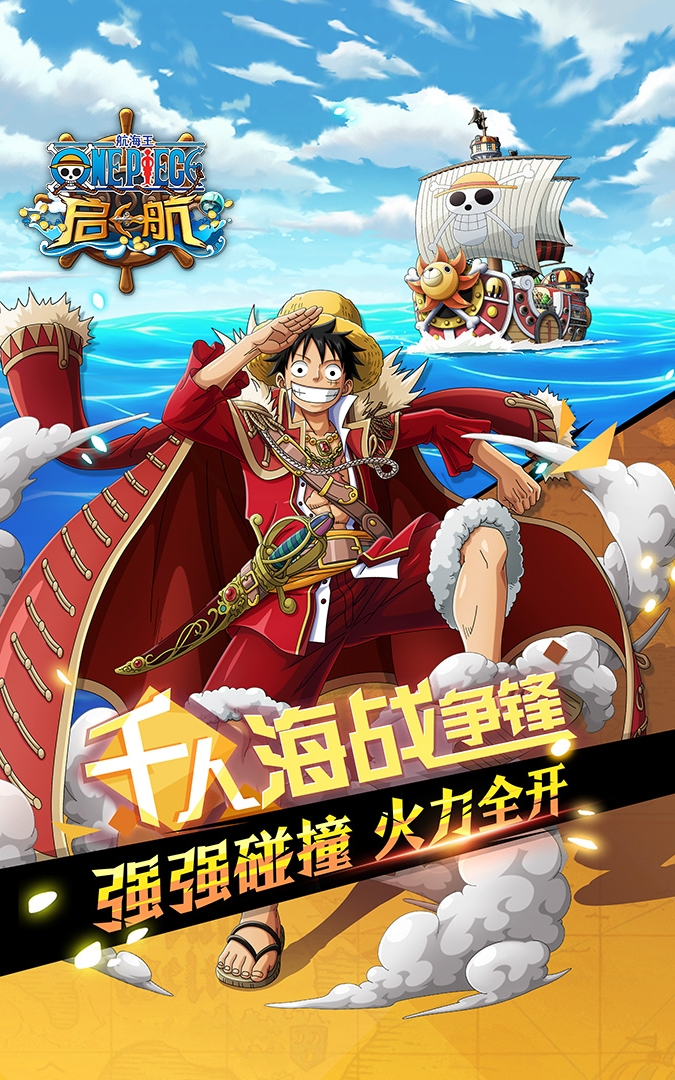 Screenshot 1: One Piece Set Sail