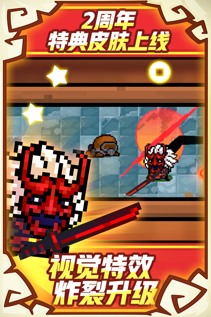 Screenshot 2: 元氣騎士