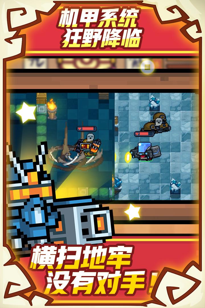 Screenshot 4: 元氣騎士