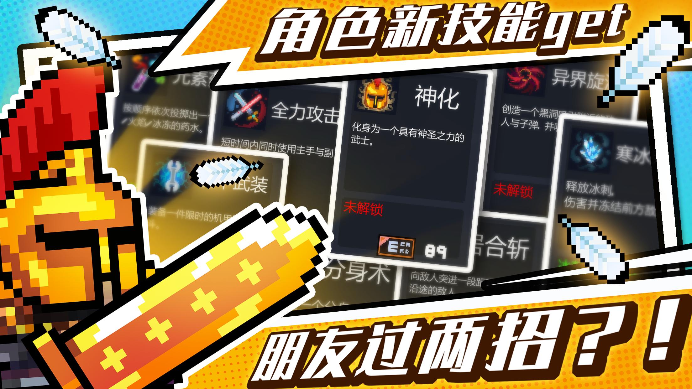 Screenshot 2: 元氣騎士 | 簡中版