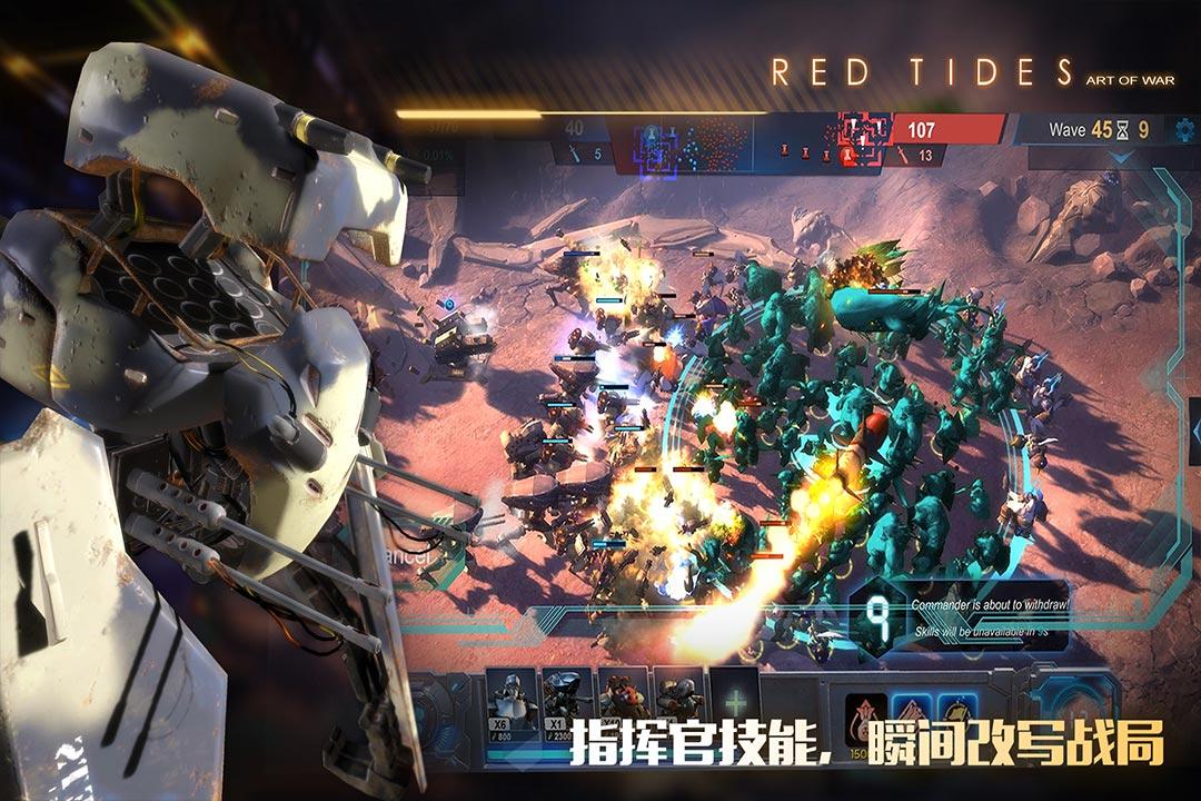Screenshot 2: 戰爭藝術:赤潮(簡中版)