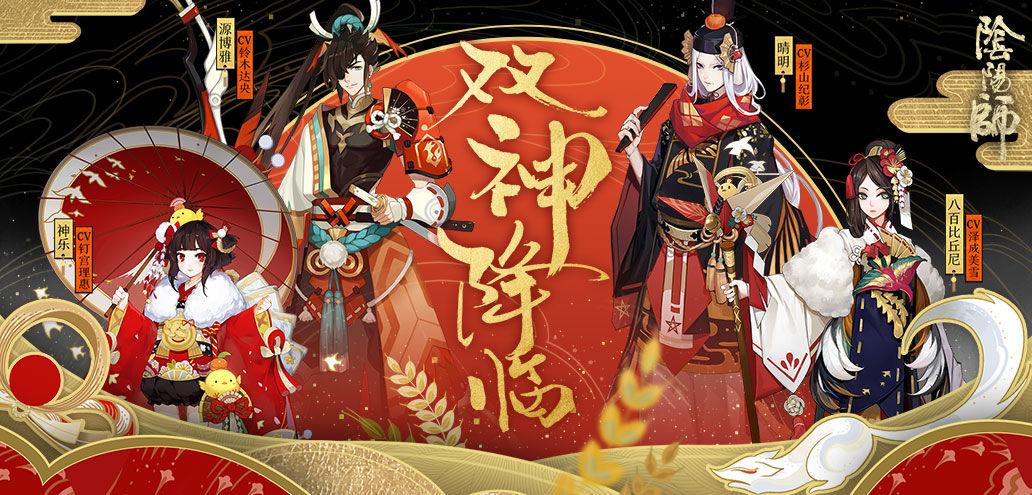 Screenshot 1: 陰陽師(簡中版)
