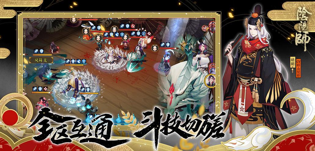 Screenshot 2: 陰陽師(簡中版)