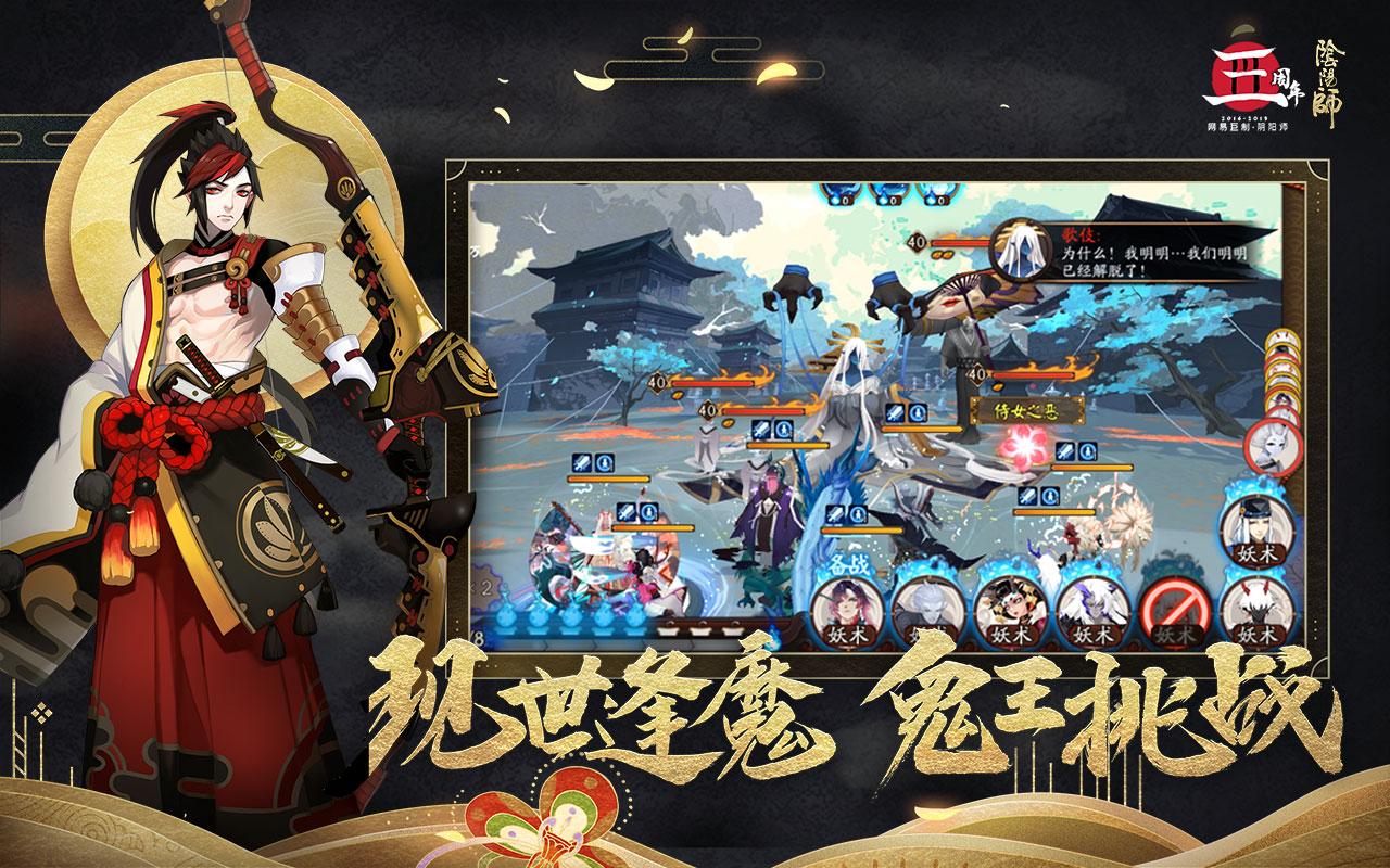 Screenshot 4: 陰陽師 | 簡中版