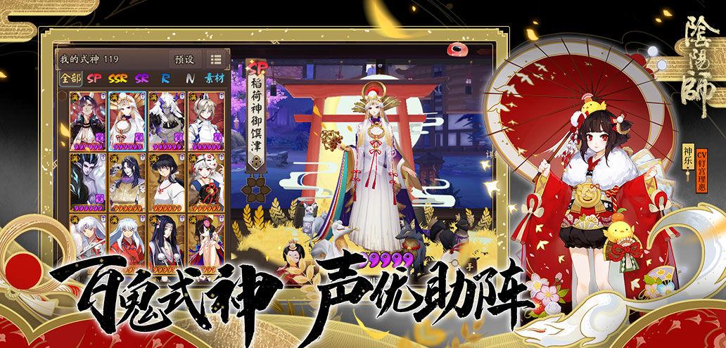 Screenshot 4: 陰陽師(簡中版)
