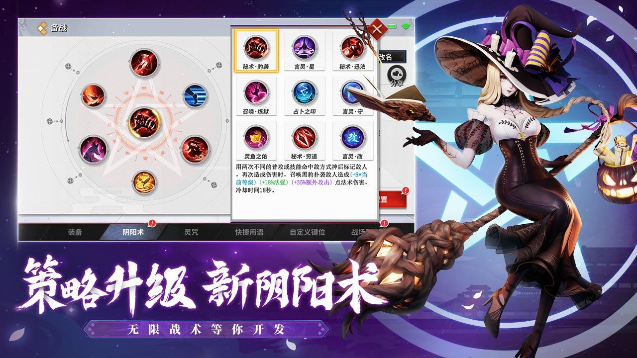 Screenshot 3: 決戰!平安京 | 簡中版