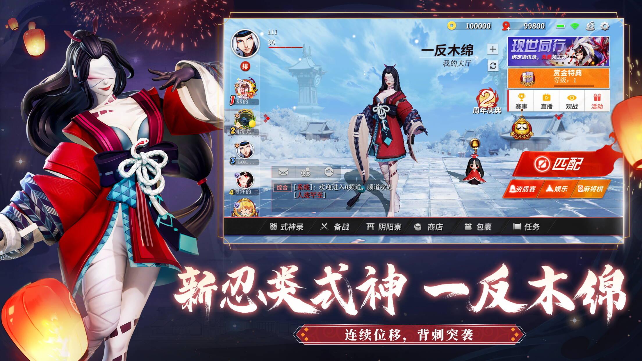 Screenshot 4: 결전!헤이안쿄 | 중문간체버전