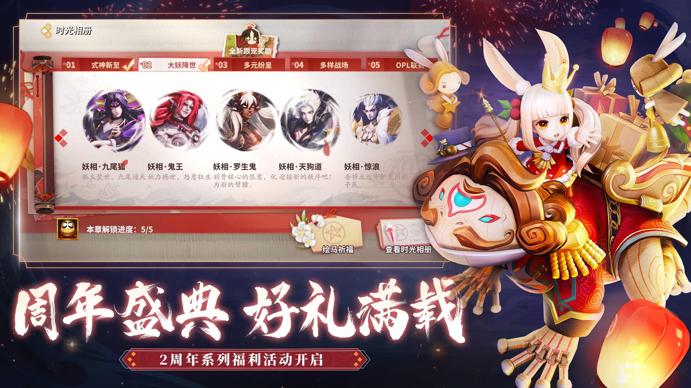 Screenshot 3: Onmyoji Arena | Simplified Chinese