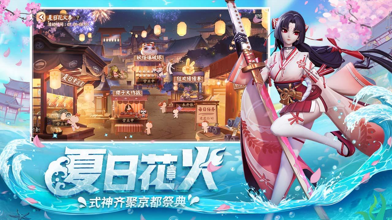 Screenshot 2: 決戰!平安京 | 簡中版
