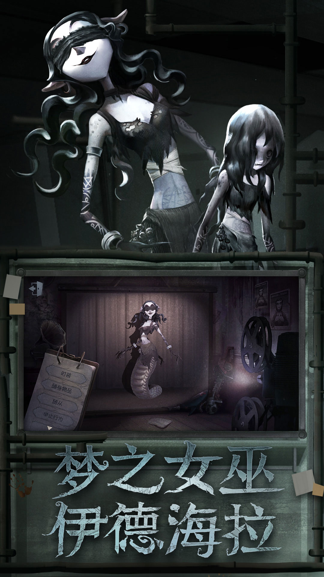 Screenshot 3: 第五人格(簡中版)