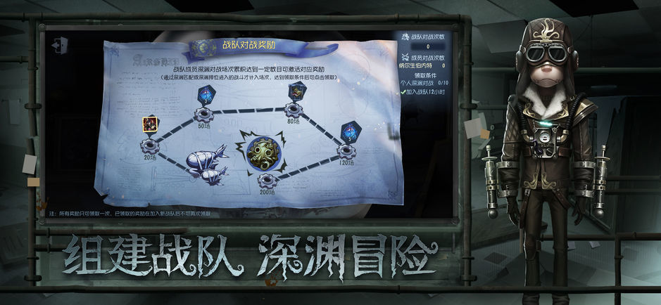 Screenshot 4: Identity V (zh-CN)