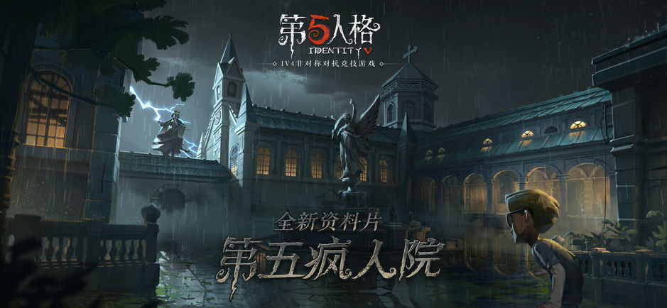 Screenshot 1: Identity V (zh-CN)