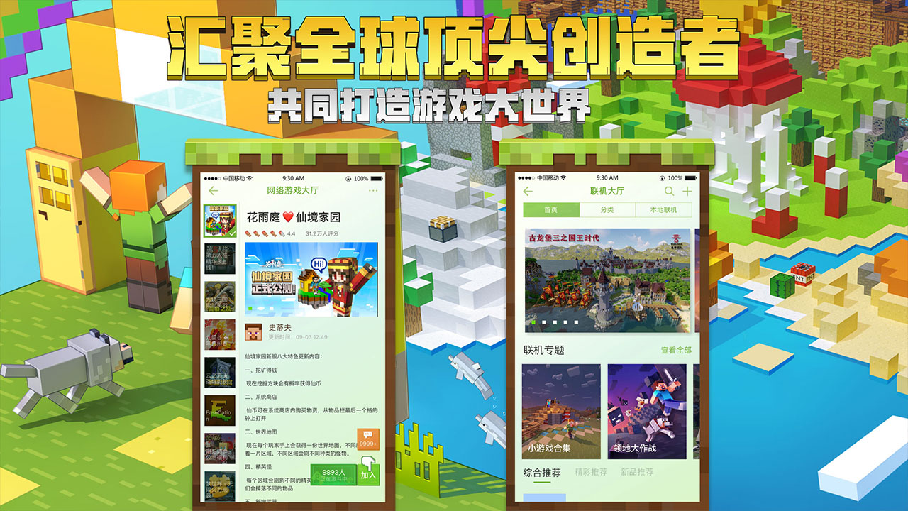 Screenshot 2: Minecraft | Simplified Chinese